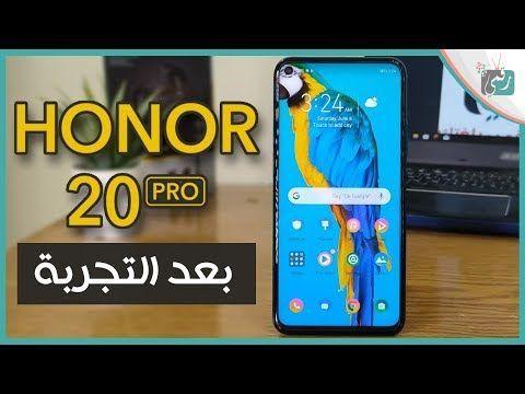 هونر 20 برو Honor 20 Pro مميزات وعيوب أول هاتف بعد أزمة هواوي مع جوجل
