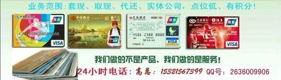 北京信用卡取现【王进   18810797440】北京信用卡代还,北京信用卡套现北京信用卡取现【王进   18810797440】北京信用卡代还,北京信用卡套现