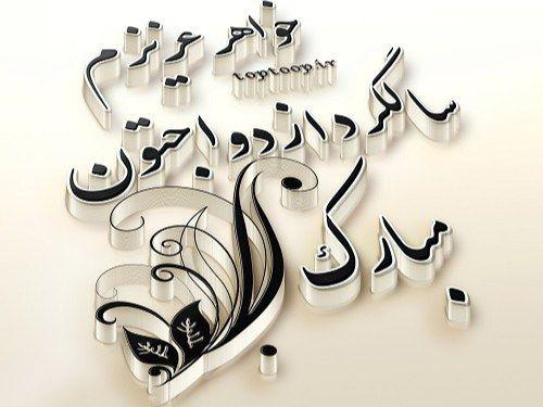 عکس نوشته خواهر عزیزم سالگرد ازدواجتون مبارک عکس پروفایل تبریک سالگرد ازدواج به خواهر Farsi Tattoo Farsi Calligraphy Allah Wallpaper