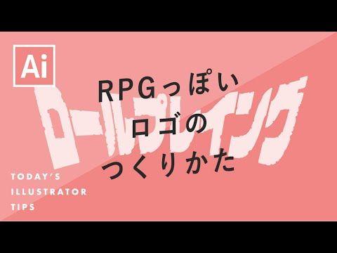 Rpgっぽいロゴのつくりかた Illustratorチュートリアル 本日のイラレ Youtube イラレ チュートリアル テキストデザイン