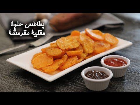 طريقة عمل بطاطس حلوة مقلية مقرمشة Youtube Cooking Cooking Recipes Recipes