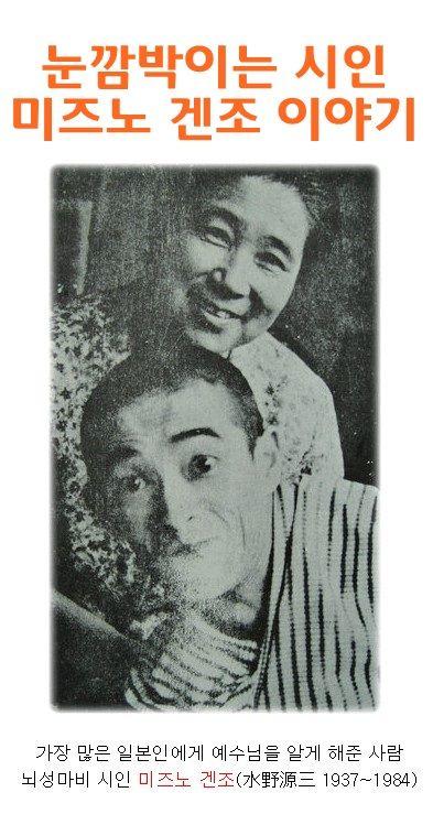 Mizuno Genzo (1937~1984)