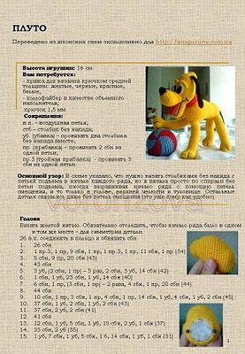 amigurumi free pattern: pluto amigurumi: Amigurumi Free, Crochet Toys, Amigurumi Dog Free, Amigurumis Fiction, Crochet Amigurumi, Amigurumi Toys, Amigurumis Crochet