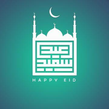 عيد سعيد خلفية زرقاء بطاقة عيد الأضحى عيد عيد مبارك عيد الفطر Png وملف Psd للتحميل مجانا Happy Eid Eid Al Adha Eid Mubarak