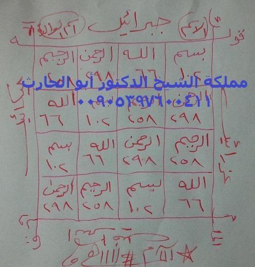 حجاب البسملة للأمور الصعبة Arabic Books Books Free Download Pdf Temple Tattoo