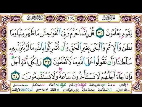 القرآن الكريم مقسم صفحات الشيخ حاتم فريد سورة الأعراف صفحة 154 مكتوبة مصحف التجويد الملون Bullet Journal Arabic Calligraphy