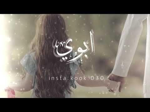 ابوي بدون موسيقى شمس الغلا Youtube Arabic Love Quotes Love Quotes Words