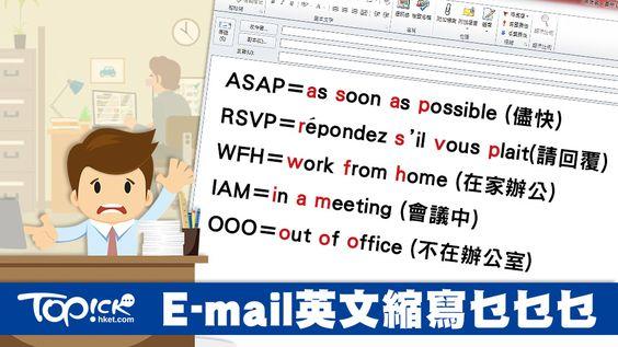 中環人要識的email商用縮寫 - 香港經濟日報 - TOPick - 話題 - D160603