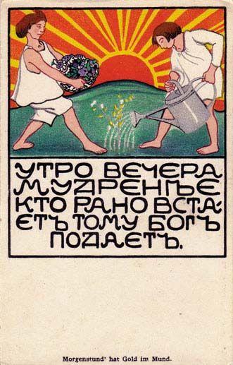 """Russian Proverb: """"The Early Bird Catches the Worm"""" (""""Morgenstund' hat Gold im Mund""""). 1911. Artist: Elena Luksch-Makowska (Russian, 1878–1967). Publisher: Wiener Werkstätte.                                                                                                                                                            Mehr"""