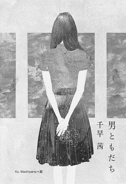 """Magazine """"別冊文藝春秋/ Bessatsu bungeishunju"""" issue November 2013"""