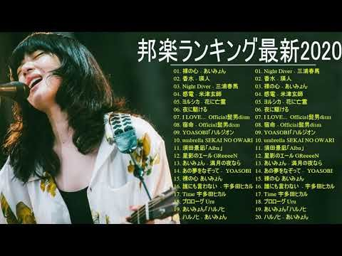 J POP 邦楽 ランキング 最新 2020年ヒット曲 メドレー2020 おすすめ ...