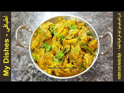 How To Cook Mutton Curry Kerala Style Indian Lamb Curry Recipe Indian Mutton Curry Youtube Lamb Curry Recipes Curry Recipes Indian Curry Recipes