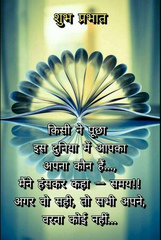 स प रभ तम Good Morning Beautiful Quotes Morning