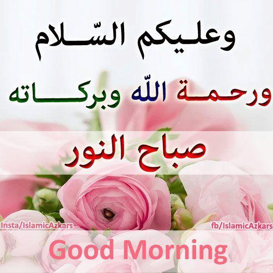 Salam Images As Salamu Alaikum Walalaikum As Salam Beautiful Morning Messages Good Morning Prayer Good Morning Messages