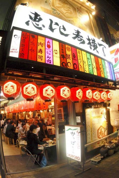 Ebisu Yokocho / Official Tokyo Travel Guide GO TOKYO