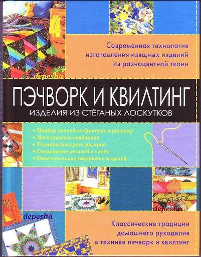 Пэчворк и квилтнг(на русском) - Ludmila2 Krivun - Picasa Web Albums