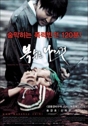 Sympathy for Mr. Vengeance (KOREA 2002) - All the lead characters get corrupt and end up dead, nice.
