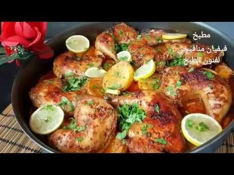 صينية دجاج مع البطاطا بالفرن بتتبيلة رائعة جدا لاتنسوا لايك واشتراك بالقناة ليصلكم كل جديد Youtube Healthy Dishes Meat Recipes Cooking