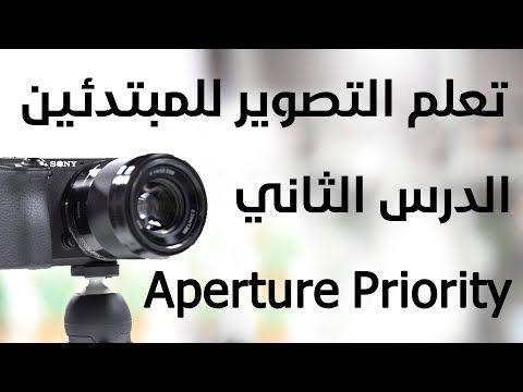 تعلم التصوير الفوتوغرافي للمبتدئين الدرس الثاني أسهل طريقة للبدء بالتصوير Youtube Aperture Priorities Lockscreen