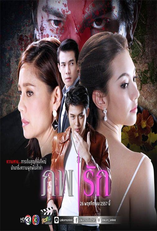 2014 Two Worlds Of Love مسلسل عالمان من الحب التايلاندي مترجم تقرير Drama Tv Shows Thai Drama Drama Movies