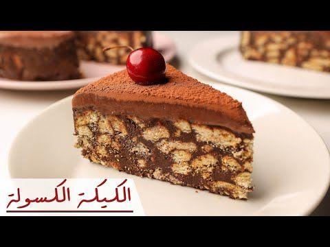كيكة ليزي كيك من أجمل الكيكات الباردة بدون فرن و ٤ مكونات فقط لازم تجربوها Youtube Lazy Cake Arabic Dessert Easy Cake
