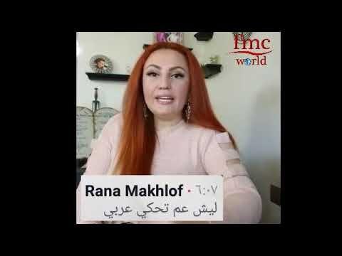 ماغي خزام تعلن أن اللغة العربية مشتقة من السريانية و أن السوريون لا يتحدثون لغة عربية