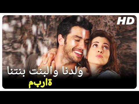 ولدنا والبنت بنتنا فلم تركي كوميدي ورومنسي مضحك جد Oglan Bizim Kiz Bizim Turkish Movies Youtube Couple Photos Scenes Photo
