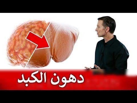 دهون الكبد أفضل تمرين للتخلص من الدهون المتراكمة على الكبد Bean Bag Chair Dr Berg