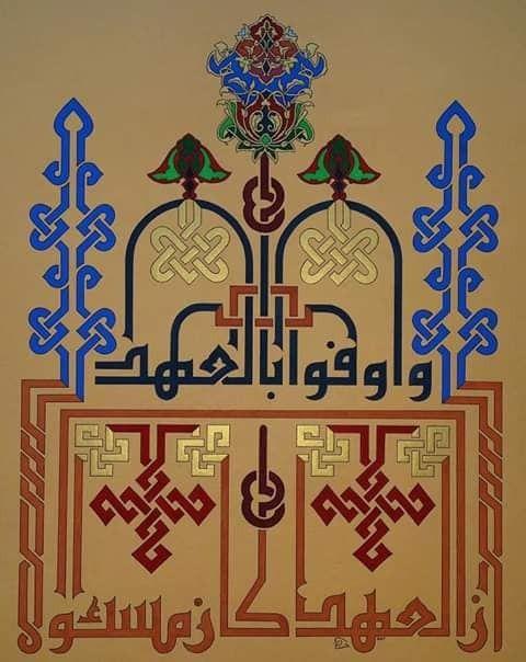 واوفوا بالعهد ان العهد كان مسؤولا Islamic Art Pattern Islamic Art Pattern Art