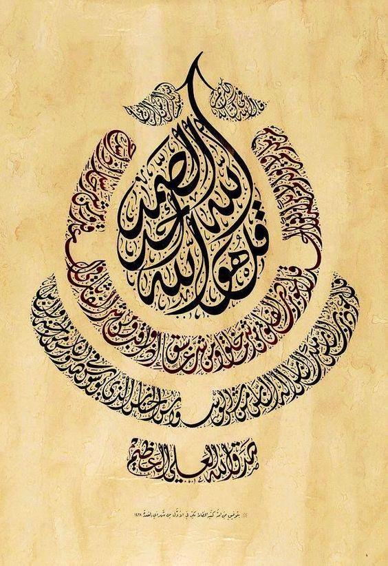 سورة الاخلاص سورة الفلق سورة الناس Islamic Calligraphy Islamic Art Calligraphy Arabic Calligraphy Art