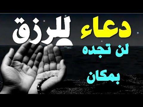 دعاء للرزق ولشراء منزل لن تجده بمكان لو قلتة يستجاب لك فى الحال سبحان الله Youtube Islam Quran Law Of Attraction Islamic Dua