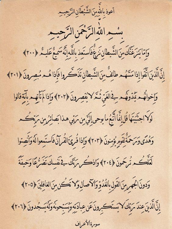 أخر السورة Calligraphy Arabic Calligraphy