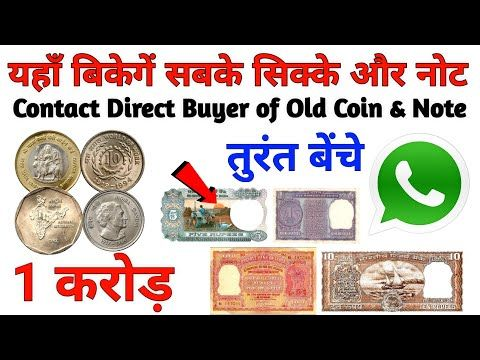Sell Old Indian Coins And Notes