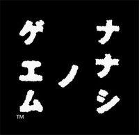 ナナシ ノ ゲエム ロゴ
