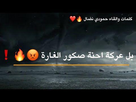 حمودي نضال حماسيات العادانه نجيبه نجيبه حالات واتس اب العراق 2020 Youtube Enjoyment Music Lockscreen Screenshot