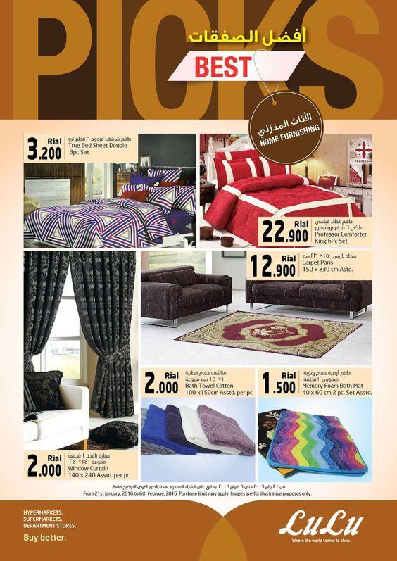 عروض لولو عمان 21 يناير حتى 6 فبراير 2016 أفضل الصفقات الأثاث المنزلي