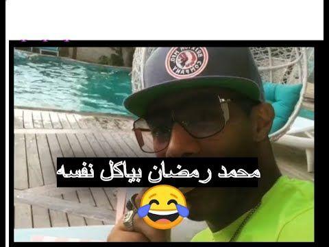 فيديو محمد رمضان بياكل نفسه Hard Hat Rare Hats