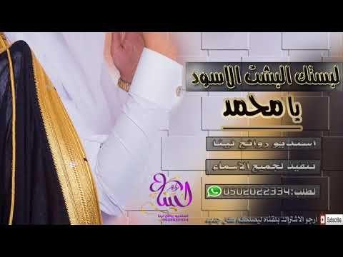 شيله جديد رووعه 2018 لبستك البشت الاسود يا محمد شيله باسم محمد Youtube Content Music