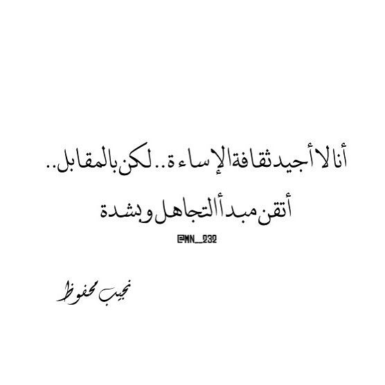 Pin By Engineer 3waish On My Quotes Study Motivation Quotes Funny Arabic Quotes Photo Quotes