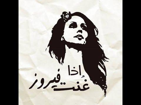 اجمل اغاني لفيروز Youtube Middle Eastern Art Singer Henna Night