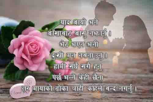 Nepal Love Status Love Status Nepali Love Quotes Cute Quotes For Him