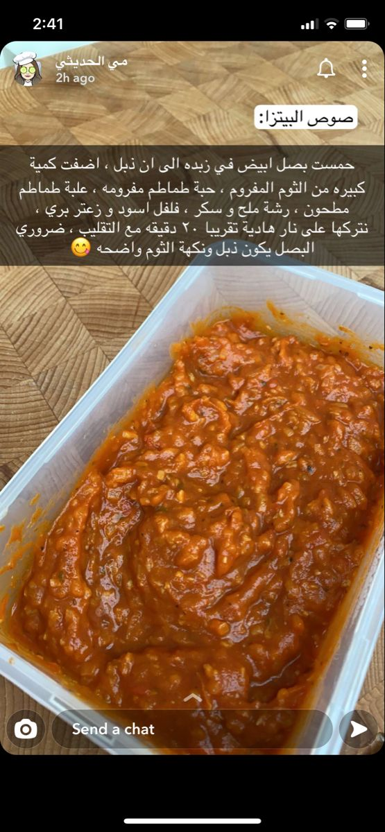 صوص البيتزا In 2021 Food Soup Chili