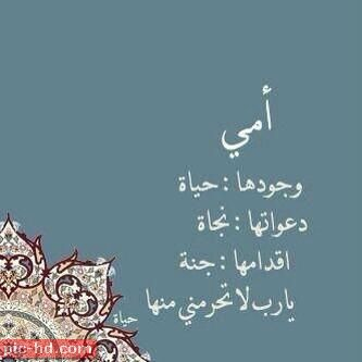 صور عن الام خلفيات مكتوب عليها كلام جميل عن الام Love U Mom Islamic Love Quotes Mother Quotes