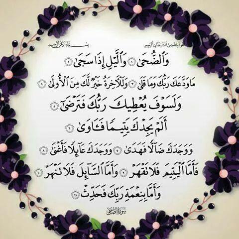 Pin By Zino On اسماء الله الحسنى Quran Verses Learn Quran Islamic Wallpaper
