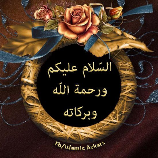 Salam Images As Salamu Alaikum Walalaikum As Salam Beautiful Morning Messages Salam Image Assalamualaikum Image