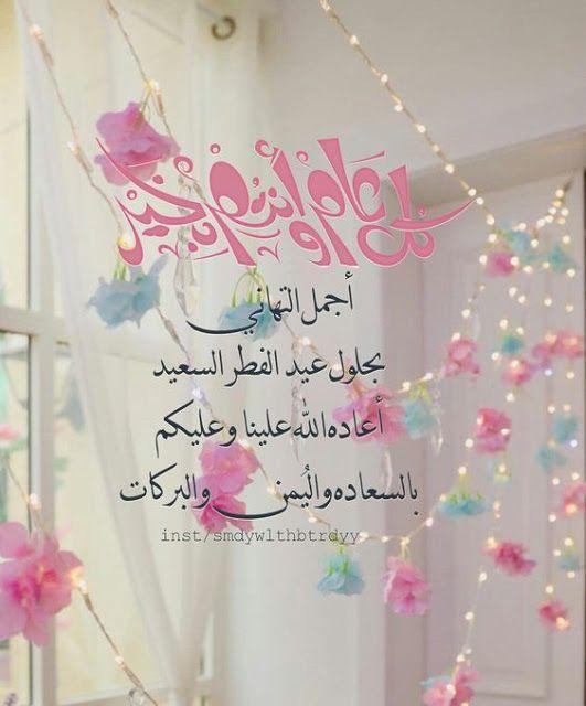 عبارات تهنئة بالعيد قصيرة Eid Greetings Eid Images Eid Mubarak Greetings