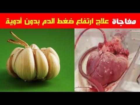 علاج ضغط الدم بدون ادوية طرق طبيعية وأتت بنتائج قوية أراحت كل من جربها والاطعمة المعجزة للحل Youtube Food Vegetables Garlic