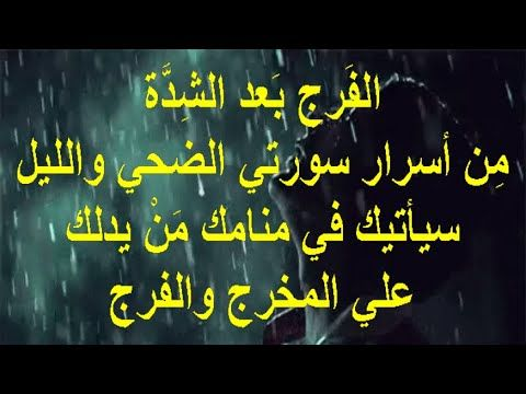 الفرج بعد الشدة من أسرار سورتي الشمس والليل Youtube Ali Quotes Free Ebooks Download Books Quotes