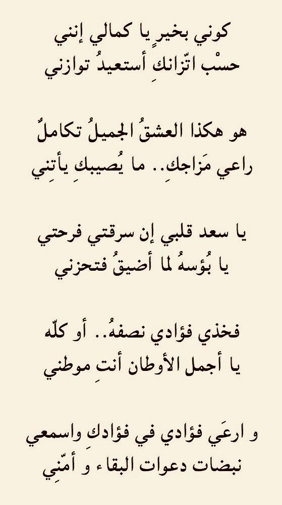 Pin By Khaleek Maaya On ادب Quotes For Book Lovers Arabic Quotes Arabic Love Quotes