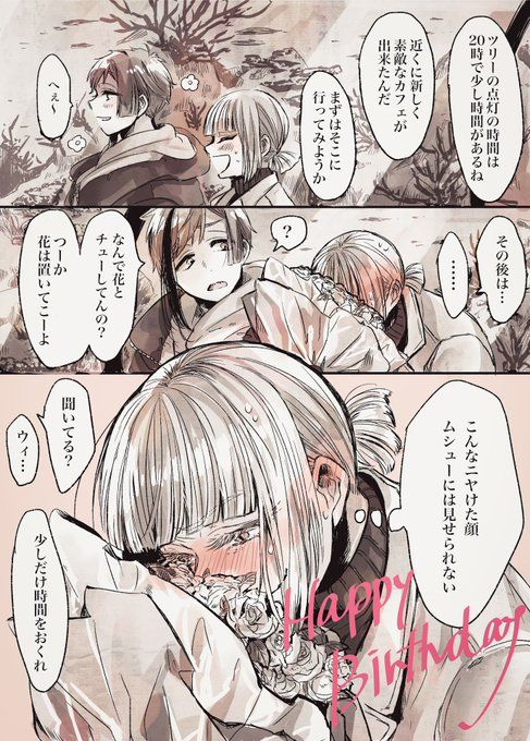 椿ノ 夢主あり tsubakino ka 漫画 ツイステッド pixiv イラスト